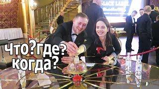 VLOG: Наш попугай псих / Что?где?когда? в Алматы