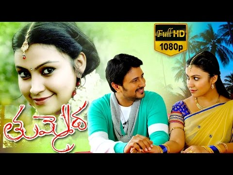 Tummeda Full Movie || Romantic Full Movie || Raja, Varsha, Akshaya