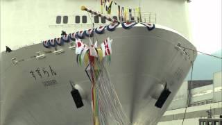 新日本海フェリー新造船すずらん・すいせん命名進水式