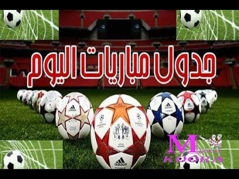 مواعيد مباريات اليوم السبت 13-10-2018 *المغرب و تونس و اوروبا و الدورى المغربى*
