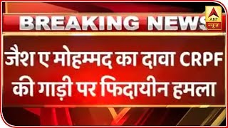 J&K IED Blast: Ground Report From Pulwama | ABP News