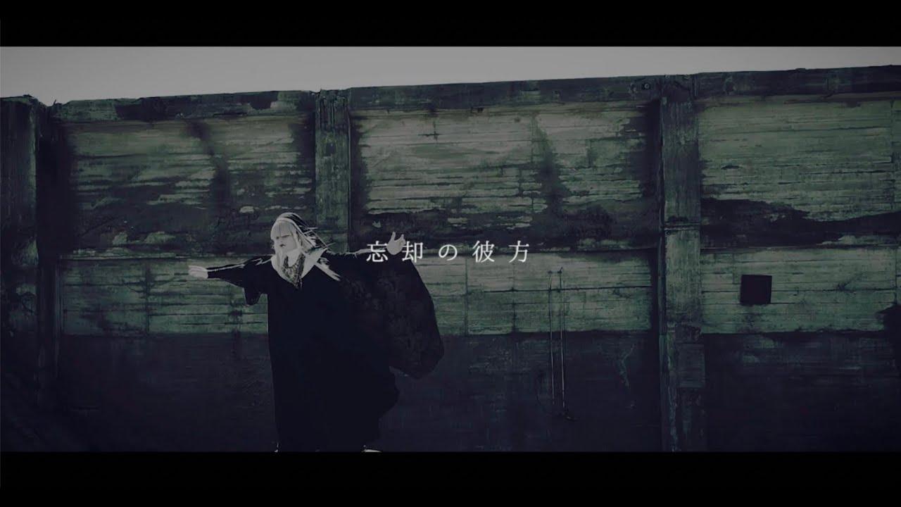 −真天地開闢集団−ジグザグ「忘却の彼方」MV