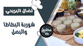 شوربة البطاطا والبصل - نضال البريحي