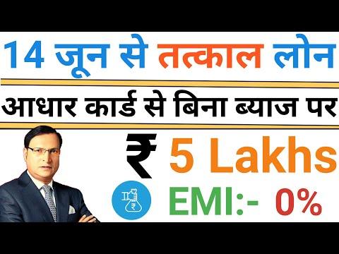personal-loan-instant-|-easy-loan-app-without-documents|-aadhar-card-personal-loan-apply-online-loan