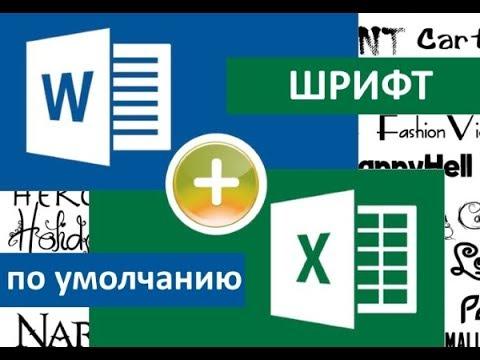 Как изменить шрифт по умолчанию в Office Word и Excel