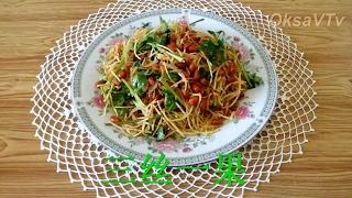Соломка из картофеля с кинзой и арахисом(三丝一果). Potato straws with cilantro and peanuts.