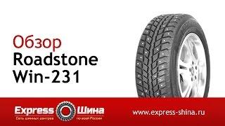 Видеообзор зимней шины Roadstone Win-231 от Express-Шины
