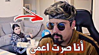 أنا اعمى 🤕 خالد النعيمي