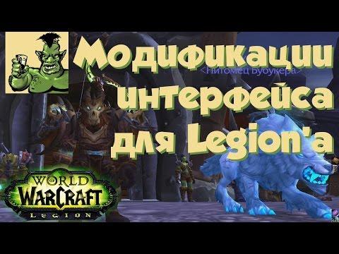 World of Warcraft - Аддоны\модификации интерфейса для Legionа