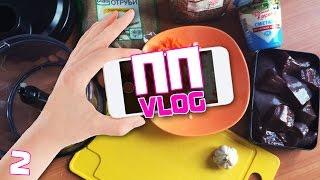 ►ПП VLOG◄ Печеночный торт, Прямой эфир на RU TV!
