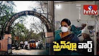 హైదరాబాద్ నగరంలో స్వైన్ ఫ్లూ మహమ్మారి | Swine Flu Spreads in Hyderabad | hmtv Telugu News