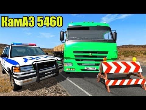 КамАЗ 5460 Лесовоз и полицейский джип - Мультик про машинки