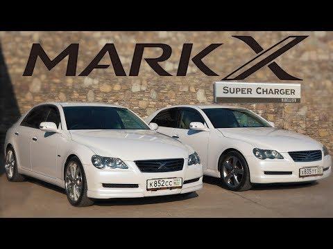 "Toyota Mark X Supercharger X120 -  ""Х"" - Хороший или Хреновый?"