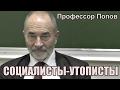 Социалисты-утописты. Профессор Попов