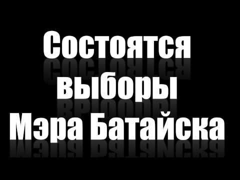 Наш город Батайск