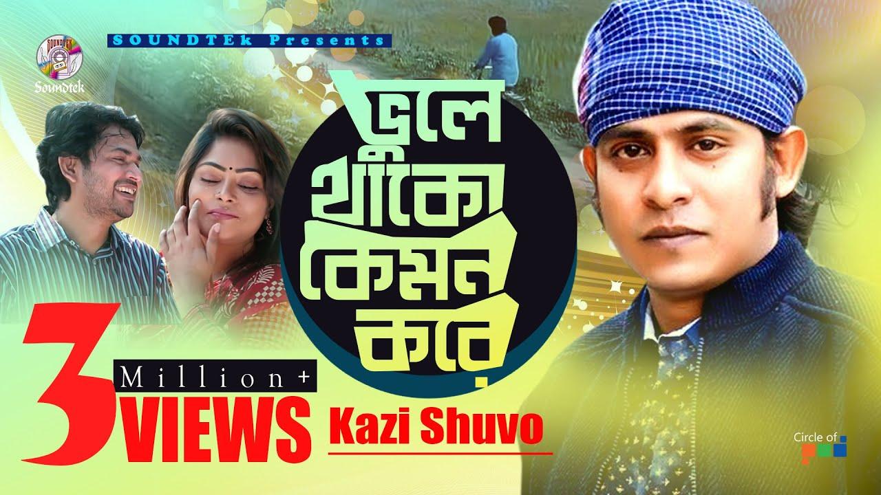 Bhule Thako Kemon Kore (ভূলে থাকো কেমন করে) Kazi Shuvo 2020 Song Download