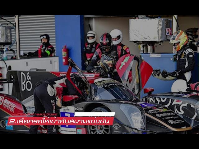จะแข่งรถได้ ต้องเตรียมอะไรบ้าง?!