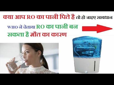 WHO world health organization report on ro water in hindi RO का पानी बन सकता है मौत का कारण