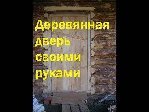 Деревянная дверь своими руками. Пошаговая инструкция