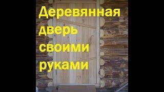 видео Деревянное окно своими руками пошаговая инструкция