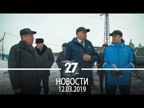 Новости Прокопьевска   12.03.2019