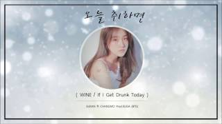 [Karaoke/Thaisub] Suran - Wine/If I Get Drunk Today (ft.Changmo)(Prod.Suga)