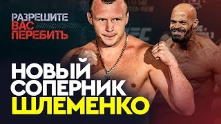 Шлеменко - почему не Минеев или Исмаилов, а Бранч / Кого подписывают в UFC