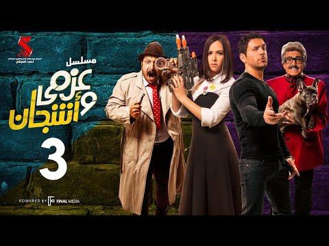مسلسل عزمي و اشجان    الحلقة 03 الثالثه   - Azmi We Ashgan Series - Episode 03 HD