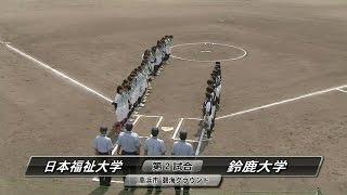 東海地区大学女子ソフトボール秋季リーグ戦 10月4日に行われた、「日本...