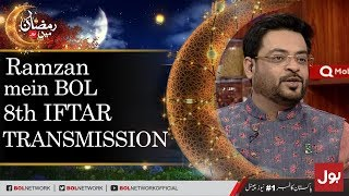 Ramzan Mein BOL - Complete Iftaar Transmission with Dr.Aamir Liaquat Hussain 24th May 2018