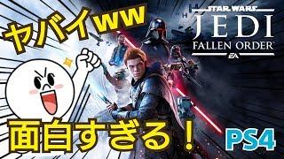 【本日発売】期待の新作はどんなゲーム? マジでオススメ! 最高傑作 スターウォーズ ジェダイ フォールンオーダー PS4 フォールン・オーダー Star Wars Jadi fallen order