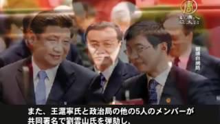 5人の政治局委員が劉雲山氏を弾劾 20160604