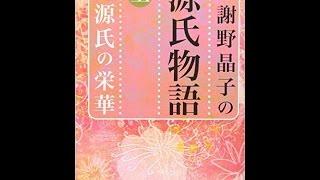 岡山読書会のyuuki先生の源氏物語『桐壺』解説です。 とってもわかりや...