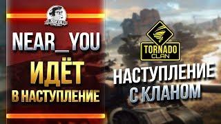 """[18+]Near_You ИДЁТ В НАСТУПЛЕНИЕ С КЛАНОМ """"Tornado""""! Бои 15х15"""