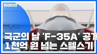 北 주요시설 타격 '저승사자' F-35A...뭐가 다른가? / YTN