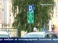 Наплата паркирања у Сремским Карловцима