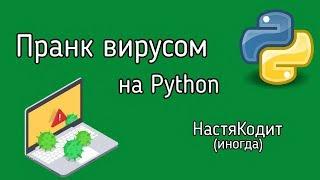 Пранк Вирусом на Python! Пишем шуточный вирус на Питоне (урок Python)
