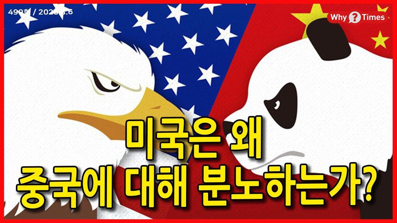[Why Times 정세분석 499] 미국은 왜 중국에 대해 분노하는가? (2020.8.6)