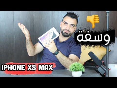 خيبة الامل !!! iPhone Xs MAX 👎