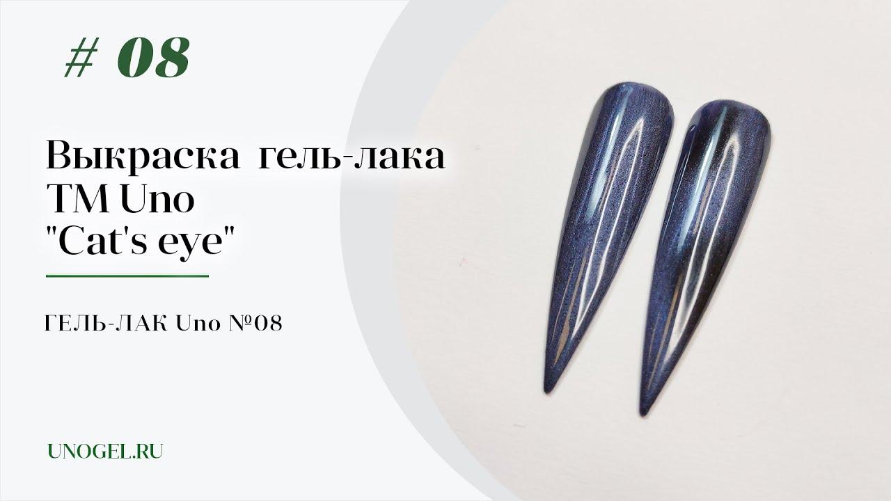 Выкраска: Гель–лак UNO №С08 коллекции Кошачий Глаз