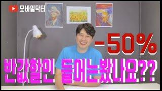 [모바일닥터] 핸드폰 반값할인 ?!
