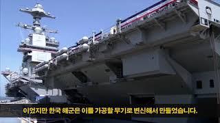 CKB - 미해군을 뒤집어 놓으며 방어망을 다시 만들게 한 한국해군 미국 방어망 13번 뚫으며 강타한 초유의 사건