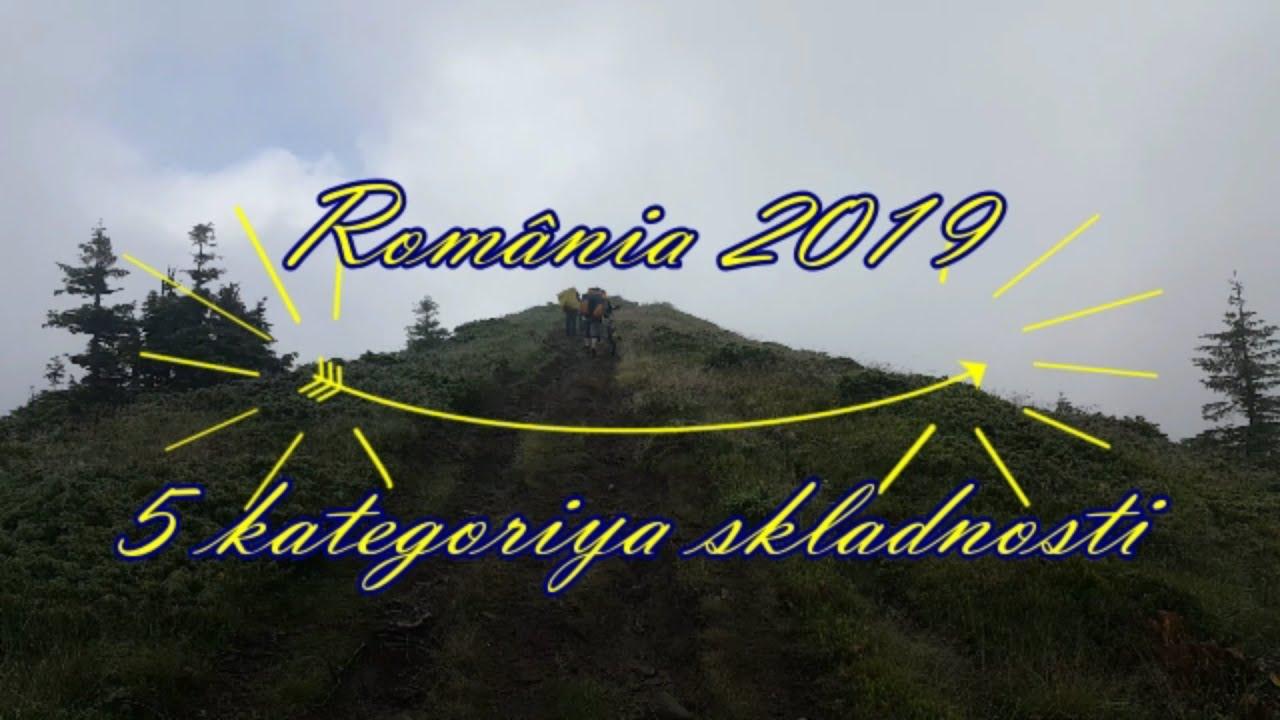 Румыния 2019