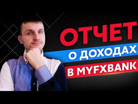 Интернет инвестиции в MyFxBank. Мой отчет за Сентябрь