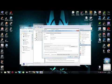 Автоматическое включение и отключение Windows 7