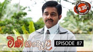 Minigandela | Episode 87 | Sirasa TV 09th October 2018 [HD] Thumbnail