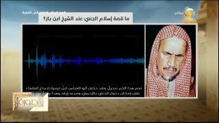 د. عبدالرزاق الحمد في الصورة يرد على قصة اسلام جني على يد ابن باز