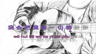 Thư tình chàng ca sĩ  Yi Ge Ge Shou De Qing Shu Lyrics Pinyin Karaoke