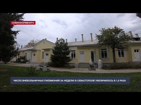 НТС Севастополь: В Севастополе увеличилось число внебольничных пневмоний