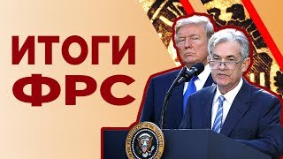 Смотреть видео Обвал рубля начался? Итоги ФРС. Прогноз доллара, евро и нефти онлайн
